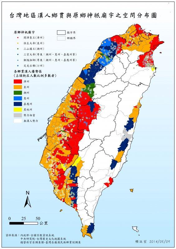 历史地图绘制室: 台湾汉人乡贯与原乡神祇庙宇之空间
